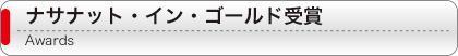 ナサナット・イン・ゴールド受賞